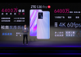 """中兴S30 系列手机发布:屏幕、前摄、天线、电池""""四大领先"""""""