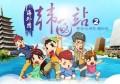 飞毛腿《爸爸2》华丽升级 正式开启韩国站