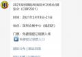 2021深圳中国国际电池技术展观众预登记指南