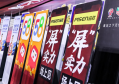 CBA卫冕冠军广东队一骑绝尘品胜手机屏幕为男篮喝彩
