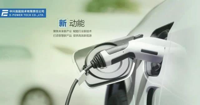 中兴高能-专注于中高端乘用车动力电池的研发
