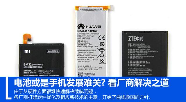 电池或是手机发展难关? 看厂商解决之道