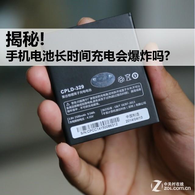 揭秘 手机电池长时间充电真的会爆炸吗?