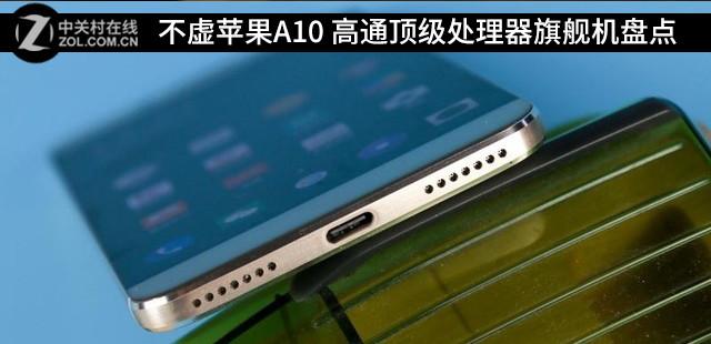 不虚苹果A10 高通处理器旗舰机盘点