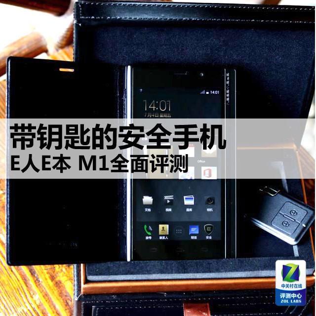 带钥匙的安全手机 E人E本 M1全面评测