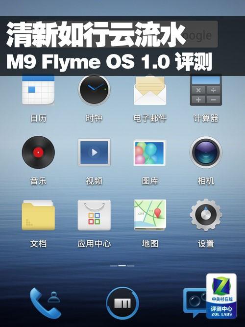 清新如行云流水 魅族M9 Flyme OS 10评测