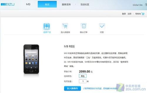 外观受损售价2099元 魅族M9 RE版官网开卖