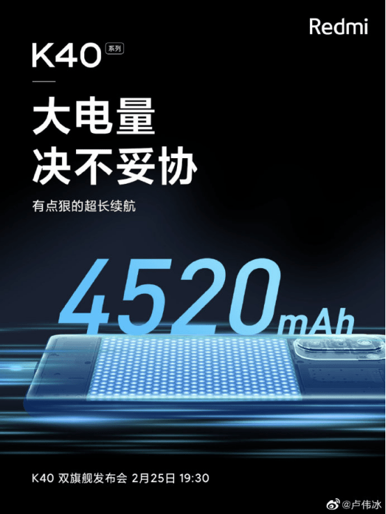 红米K40系列:线mAh电池值得期待